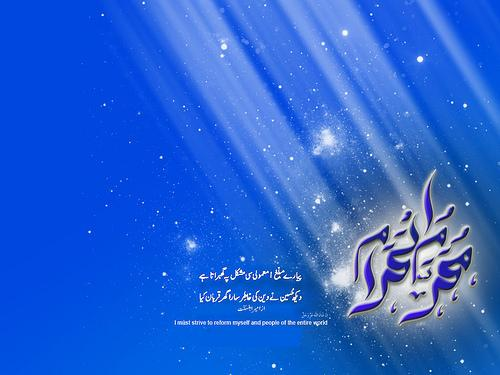 Muharram ul Haram HD Wallpapers Pictures Free Download