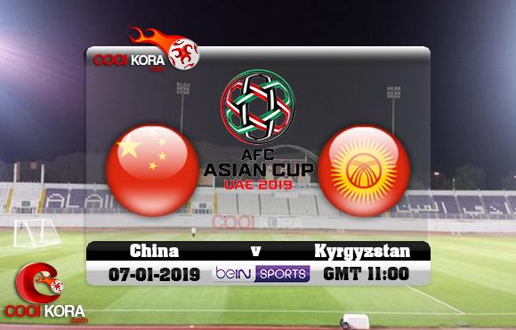 مشاهدة مباراة الصين وقرغيزستان اليوم كأس آسيا 6-1-2019 علي بي أن ماكس