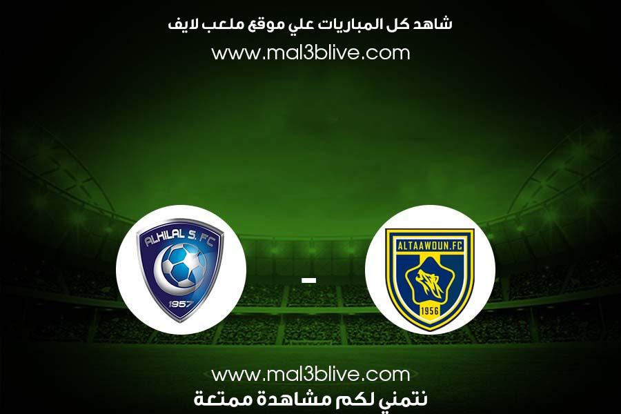 مشاهدة مباراة الهلال والتعاون بث مباشر ملعب لايف اليوم الموافق 2021/08/20 في الدوري السعودي