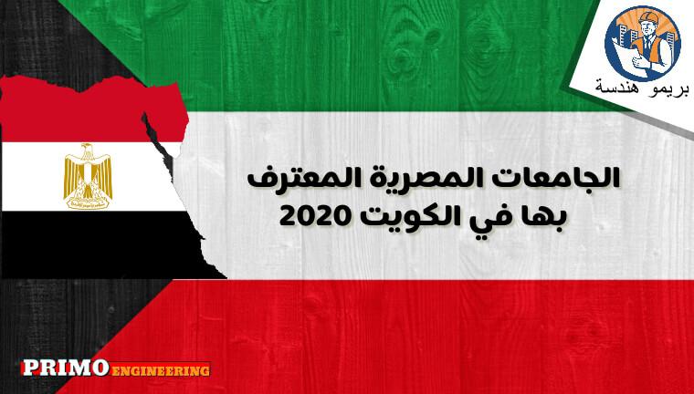 الجامعات المصرية المعترف بها في الكويت 2020
