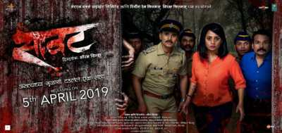 Saavat Marathi Full Movie Download 2019