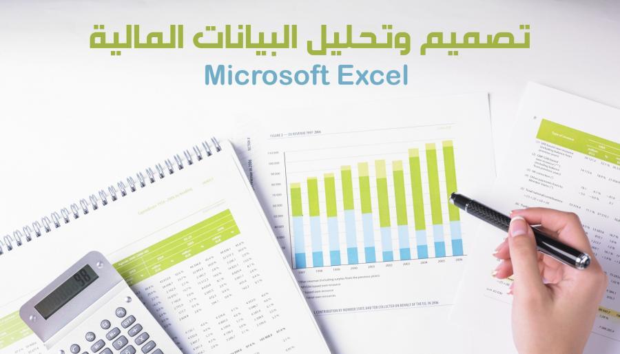 إعداد برنامج التحليل الإلكتروني للقوائم المالية فى صورته النهائية باستخدام برنامج Microsoft Excel
