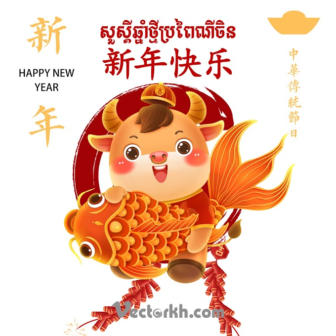 chinese new year free PSD - year of the ox - happy chinese new year free PSD 05