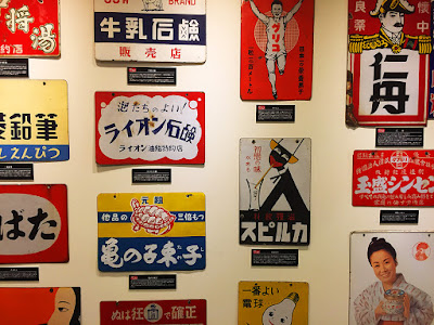 Antique advertising signs, foyer of Yumemachi Theater, Asakusa, Taito, Tokyo, Japan.