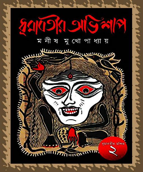 Dhumabotir Abhishap (ধুমাবতীর অভিশাপ)  by Manish Mukhopadhyay
