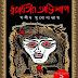 Dhumabotir Abhishap (ধুমাবতীর অভিশাপ)  by Manish Mukhopadhyay ।  Bengali book