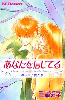 Anata wo Shinjiteru - Samishii Kodomotachi