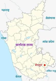 कर्नाटक की राजधानी - capital of karnataka in hindi