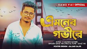 E Moner Govire Lyrics (এ মনের গভীরে) Samz Vai   Sad Song