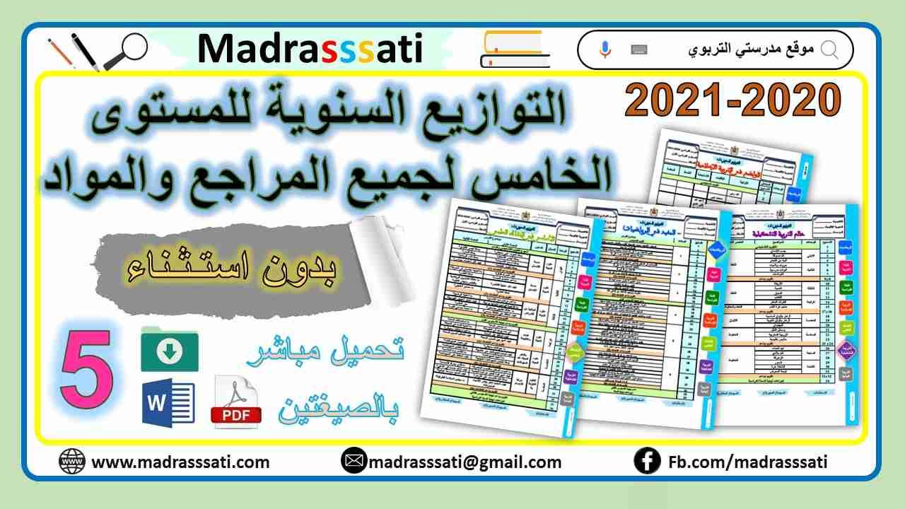 التوازيع السنوية للمستوى الخامس ابتدائي لجميع المواد 2020-2021