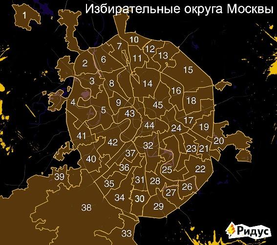 Избирательные округа в Москве