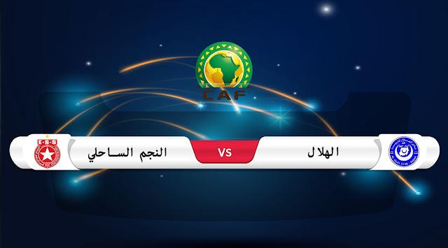 تقديم مباراة الهلال والنجم الساحلي في دوري أبطال إفريقيا