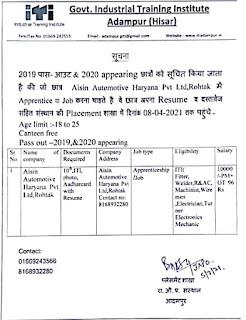 ITI Jobs Campus Placement Drive For Aisin Automotive Haryana Pvt Ltd, Rohtak, Haryana at ITI Govt. Adampur (Hisar) Haryana