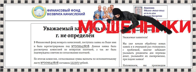 [Лохотрон] Финансовый фонд возврата начислений – finaefond.myz.info отзывы, мошенники!
