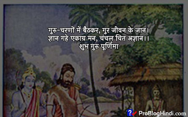 guru purnima greeting card