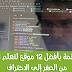 إليك 12 موقعا لتعلم البرمجة حتى الاحتراف مجانا