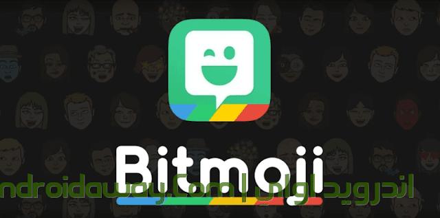 تحميل برنامج الايموجي بيتموجي Bitmoji Download للاندرويد والايفون