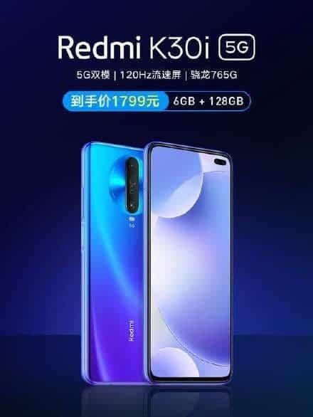 رسميًا REDMI K30I معروض للبيع في الصين ،بمعالج سنابدراكون 765G مقابل 252 دولارًا