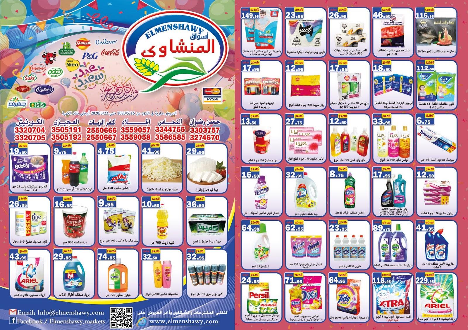 عروض اسواق المنشاوى طنطا من 16 مايو حتى 23 مايو 2020 عيد سعيد