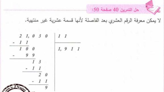 حل تمرين 40 صفحة 50 رياضيات للسنة الأولى متوسط الجيل الثاني
