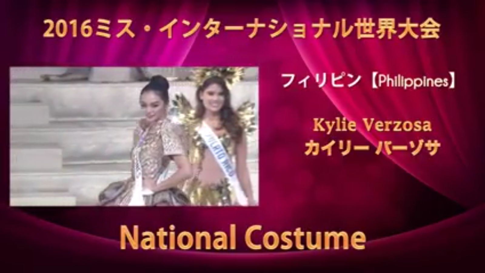 Miss International 2016 Live Streaming updates of results