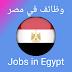 وظائف مصر: طلبات وعروض وظائف في مصر القاهرة الإسكندرية الجيزة