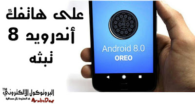 How install rom android oreo 8