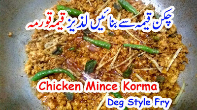 Chicken Keema Korma Style Fry Recipe