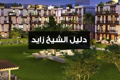 دليلك للآحياء الراقية فى مدينة الشيخ زايد بـ 6 أكتوبر