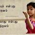 Tamil Kavithai | Confidence Kavithai