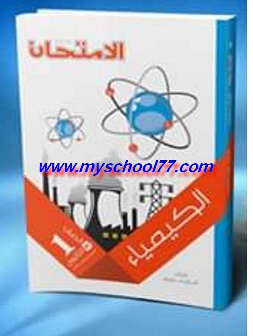 كتاب الامتحان كيمياء للصف الأول الثانوى ترم ثاني 2019