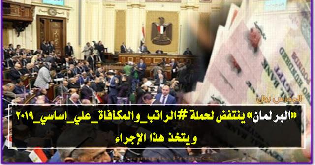 البرلمان ينتفض لحملة #الراتب_والمكأفاة_علي_اساسي_2019 ويتخذ هذا الإجراء