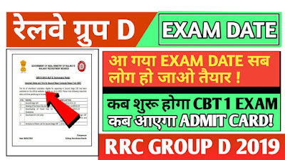 Railway Group D Exam Date, RRC GROUP D EXAM DATES (2019-20), railway group d exam kab hhoga, Rrb group d exam 2019, rrc group d exam, rrb cbt 1 exam, railway group d recruitment, railway group d vacancies,