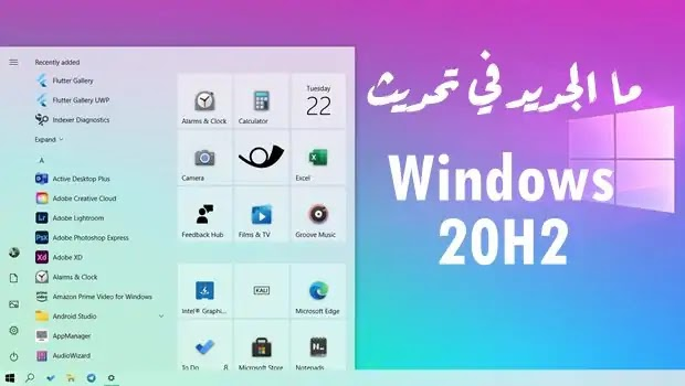 تحديث ويندوز 10 شهر اكتوبر 2020