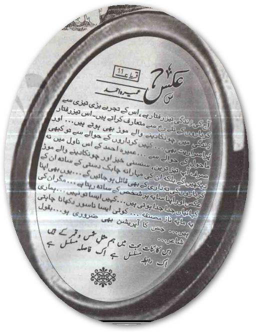 Pdf umera aks complete ahmed novel by