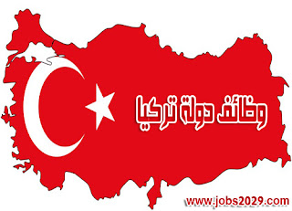 فرص-عمل-في-اسطنبول