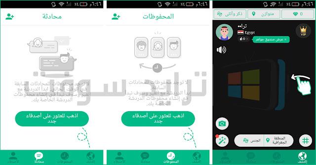 تطبيق ازار عربي التحديث الاخير