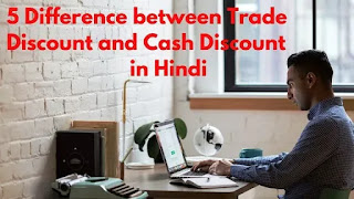 5 Difference between Trade Discount and Cash Discount in Hindi