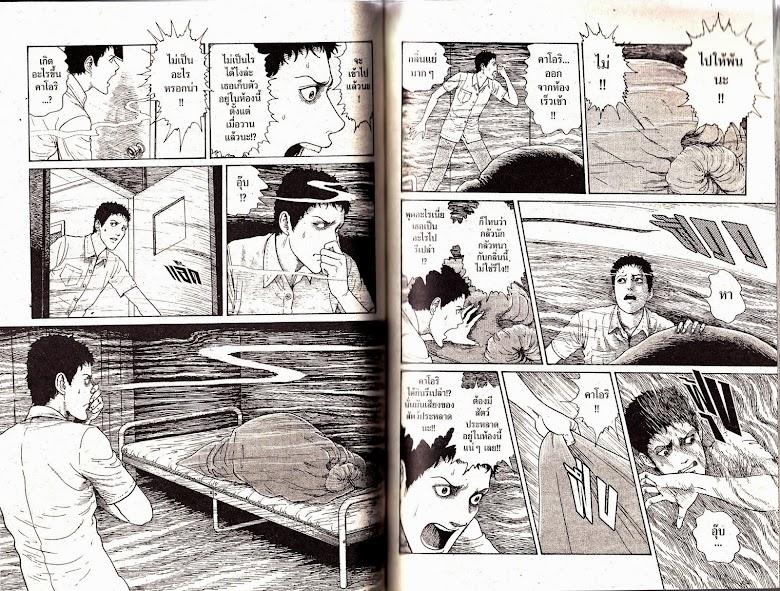 Gyo - หน้า 79