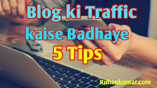 Blog ki Traffic kaise Badhaye 5 Tips in hindi