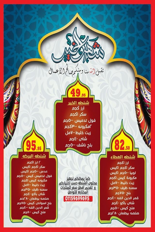 عروض ايمدج ماركت من 9 ابريل حتى 29 ابريل 2020 رمضان كريم