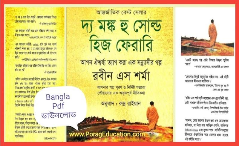 The monk who sold his ferrari Bengali Pdf ডাউনলোড