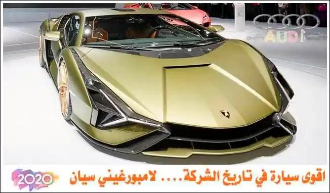 اقوى سيارة في تاريخ الشركة.... لامبورغيني سيان 2020