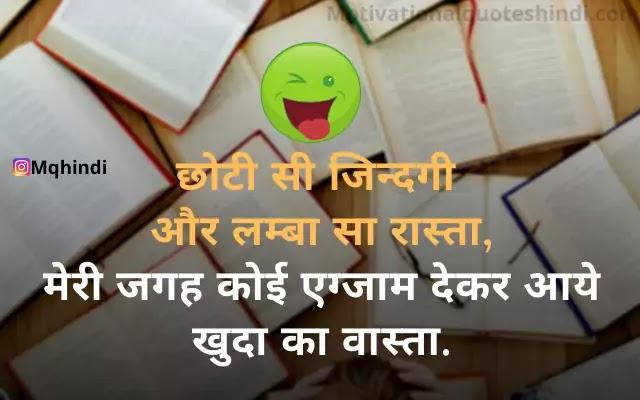Exam Motivational Shayari In Hindi
