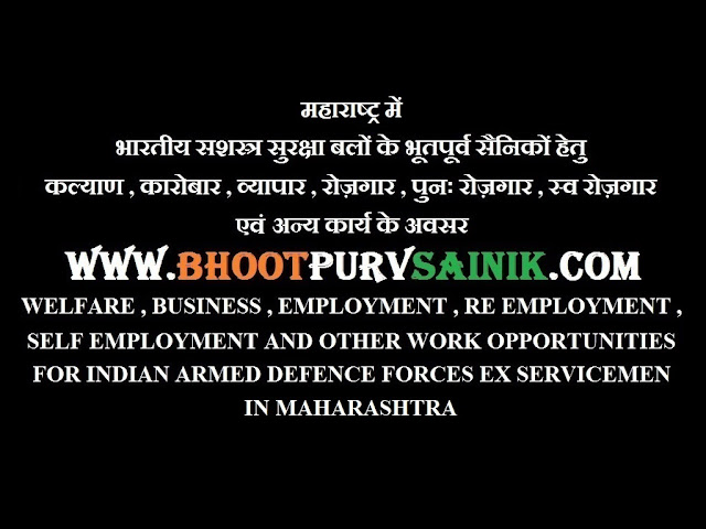EX SERVICEMEN WELFARE BUSINESS EMPLOYMENT RE EMPLOYMENT SELF EMPLOYMENT IN MAHARASHTRA महाराष्ट्र में भूतपूर्व सैनिक कल्याण कारोबार व्यापार रोज़गार पुनः रोज़गार स्व - रोज़गार