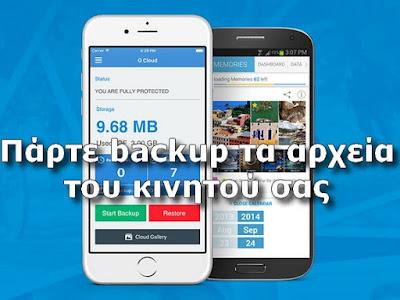g cloud backup, αντίγραφα ασφαλείας android