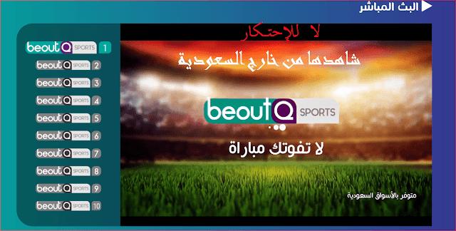شاهد قنوات beoutQ Sports بديل beIN SPORTS