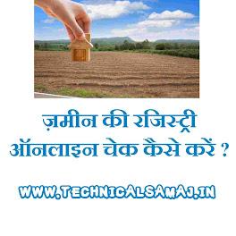बिहार की ज़मीन रजिस्ट्री कैसे देखें ?,जमीन की रजिस्ट्री online check,मोबाइल से Plot Registry Online Check ,उत्तर प्रदेश ऑनलाइन रजिस्ट्री कैसे चेक करें