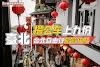 【台北自由行旅游攻略】教你搭 965 / 1062 公车到九份老街!