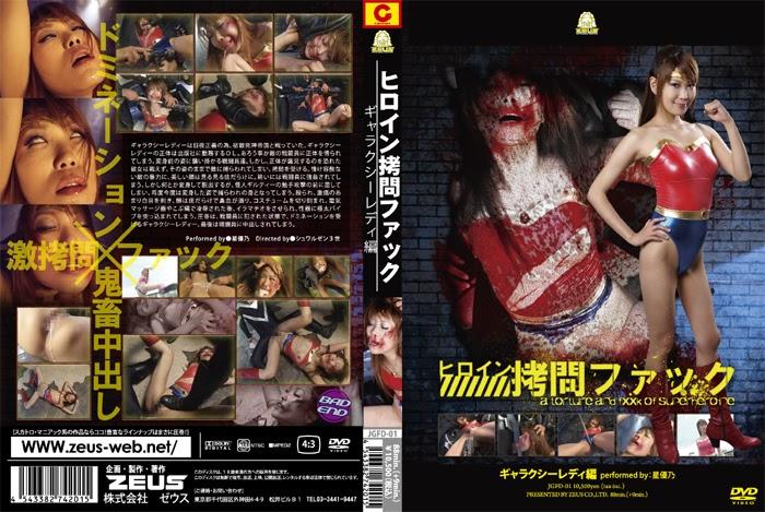 JGFD-01 Heroine Fuck – Galaxy Woman